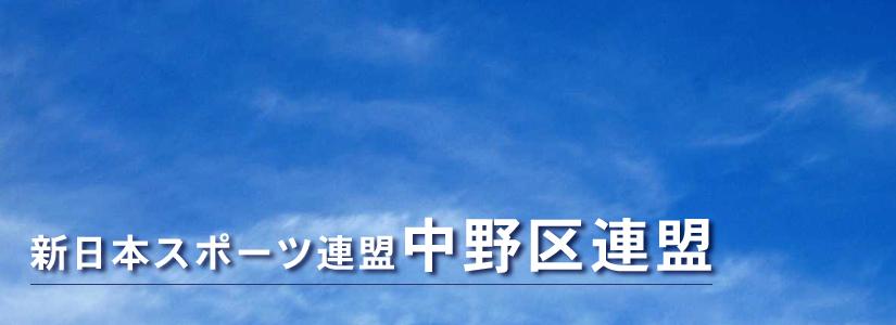 新日本スポーツ連盟中野区連盟